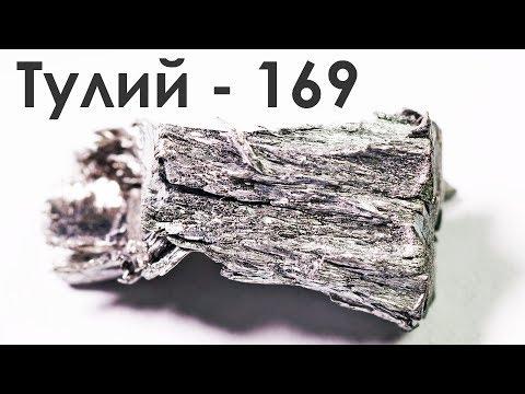Тулий - САМЫЙ РЕДКИЙ СРЕДИ РЕДКИХ Металлов!