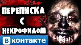 СТРАШИЛКИ НА НОЧЬ - Переписка с некрофилом Вконтакте