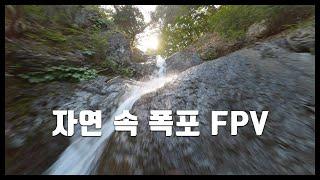 """자연 속 폭포 Freestyle Drone Fpv 3""""(고프로8)"""