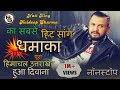 Dhamaka 2017 | Nati King Kuldeep Sharma | SuperHit Pahari Songs 2019 | PahariGaana