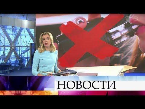 Выпуск новостей в 09:00 от 15.11.2019 видео