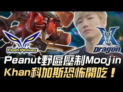 FW vs KZ Peanut野區壓制Moojin Khan科加斯恐怖開吃!Game4