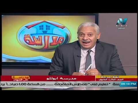 شرح الأدب :  مدرسة أبولو  || لغة عربية ثالثة ثانوي