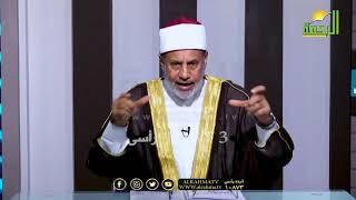 شبهة ورد برنامج مع الفقهاء فضيلة الشيخ محمد عبد الفتاح