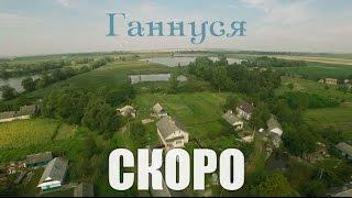 Ганнуся | promo | сезон 2
