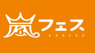 Arashi - Arafes National Stadium 2012【期間限定公開/limited Time Release】
