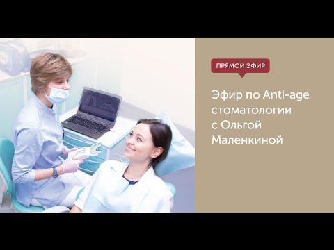 Эфир по Anti-age стоматологии. С Ольгой Маленкиной