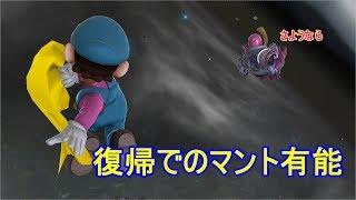 【スマブラWiiU:実況】復帰にはマント!!やられたら終わり