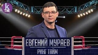 """Евгений Мураев в прямом эфире - #3 """"Ринг Тайм"""""""