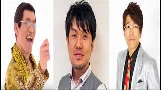 ピコ太郎について土田晃之さんと古坂大魔王さんが語る