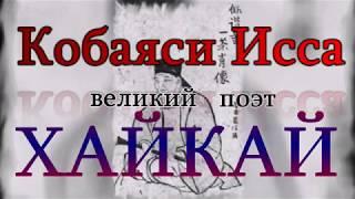 Кобаяси Исса - великий поэт хайкай.