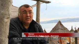 Крымские татары Болгарии, с.Сары-Мамут, с.Матлым