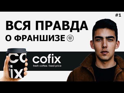 Обзор франшизы: COFIX ОКУПАЕТСЯ 4 ГОДА?