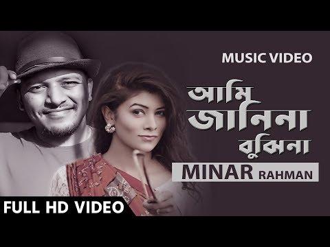 Ami Janina Bujina By Minar Rahman   Bangla New Music Video Song 2019