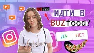 ПОДПИСЧИКИ УПРАВЛЯЮТ МОЕЙ ЖИЗНЬЮ 2 ЧАСТЬ! Идти в ресторан к Бузовой  в BUZfood?