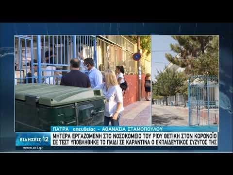 Πάτρα | 13χρονος μαθητής απο τον Πύργο θετικός στον Κορονοϊό | 16/09/2020 | ΕΡΤ