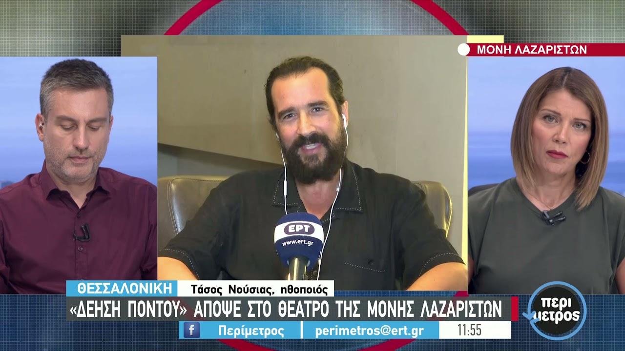 """Ο ηθοποιός Τάσος Νούσιας για την """"Δέηση Πόντου""""   20/9/2021   ΕΡΤ"""