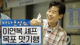 이연복셰프와 떠나는 목포 맛기행 #민어 #갈치 ENG SUB [바다한상 Cooking Road Trip Documentary]