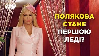 Оля Полякова — Стане першою ледi? [СВІНГЕРИ 2]