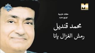 مازيكا Mohamed Kandel - Remsh El Ghazal Yana (Audio) | محمد قنديل - رمش الغزال يانا تحميل MP3
