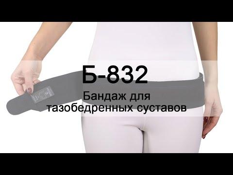 Инструкция Б-832 Бандаж для тазобедренных суставов