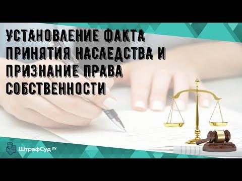 Установление факта принятия наследства и признание права собственности
