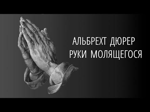 Альбрехт Дюрер. Руки молящегося