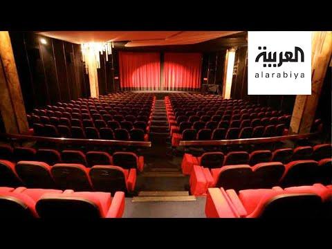 العرب اليوم - شاهد: صالات السينما تفتح في مصر فما الأفلام التي ستعرض؟