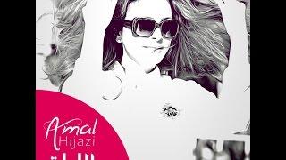 تحميل اغاني El layli - Amal Hijazi - الليلة - أمل حجازي MP3