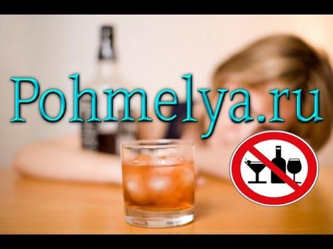 Кодирование от алкоголизма ленинск кузнецкий