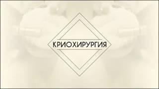 Криохирургия - удаление родинок, шрамов, новообразований жидким азотом - врач косметолог Оксана Бойк