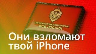 #Главное - Спецслужбы России научились взламывать iPhone