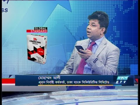 Ekushey business || মোহাম্মদ আলী || 28 January 2020 || ETV Business
