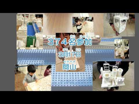 0 【動画】みんなでつくるレゴ