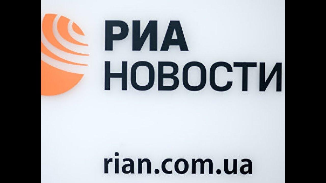 Обыски в «Риа Новости Украина»: нарушение свободы слова в стране или защита государственных интересов? (пресс-конференция)