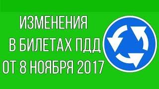 ИЗМЕНЕНИЯ В БИЛЕТАХ ПДД от 8 ноября 2017 года