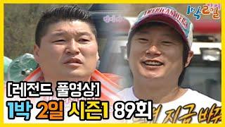 [1박2일 시즌 1] - Full 영상 (89회) 2Days & 1Night1 full VOD