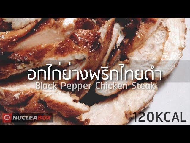 EP87 อกไก่พริกไทยดำย่าง 120KCAL อาหารคลีน ลดน้ำหนัก ทำเองง่ายๆ