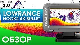 Lowrance Hook2 4x Bullet обзор эхолота. Зачем они это сделали? Купите себе?