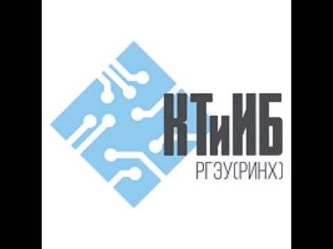 День открытых дверей факультета Компьютерных технологий и информационной безопасности РГЭУ (РИНХ)