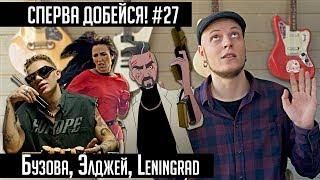 СПЕРВА ДОБЕЙСЯ! #27 Бузова, Элджей, Leningrad