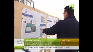 Заместитель губернатора Андрей Воронов посетил стройки Салехарда