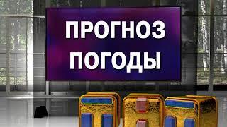 "Прогноз погоды, ТРК ""Волна-плюс"", г. Печора, ТНТ, 27.08.18г."