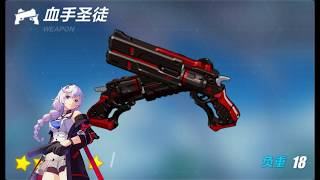 honkai impact 3 weapons - Free video search site - Findclip Net