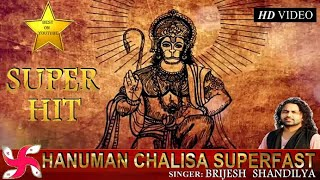 Hanuman Chalisa Super Fast || Hanuman Chalisa || हनुमान चालीसा