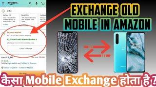 How To EXCHANGE Old Phone In Amazon 2021    Amazon mein kaisa phone  exchange me approved hota hai
