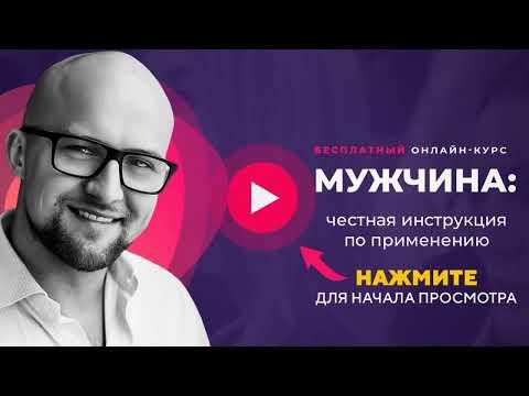 Ярослав Самойлов - Мужчина. Честная инструкция по применению