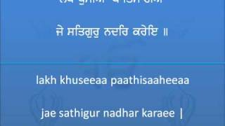 Lakh Khushiyan patshayian - Bhai Harjinder Singh Srinagar Wale-Read along (WorldGurudwara.com)