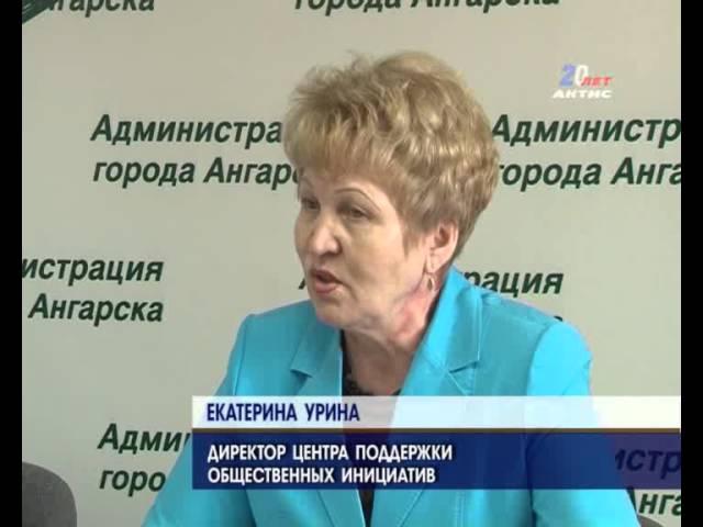 Вместо ЦРМС в Ангарске создали Центр поддержки общественных инициатив