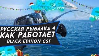 ►Русская Рыбалка 4.Как Работает Black Edition CST★™